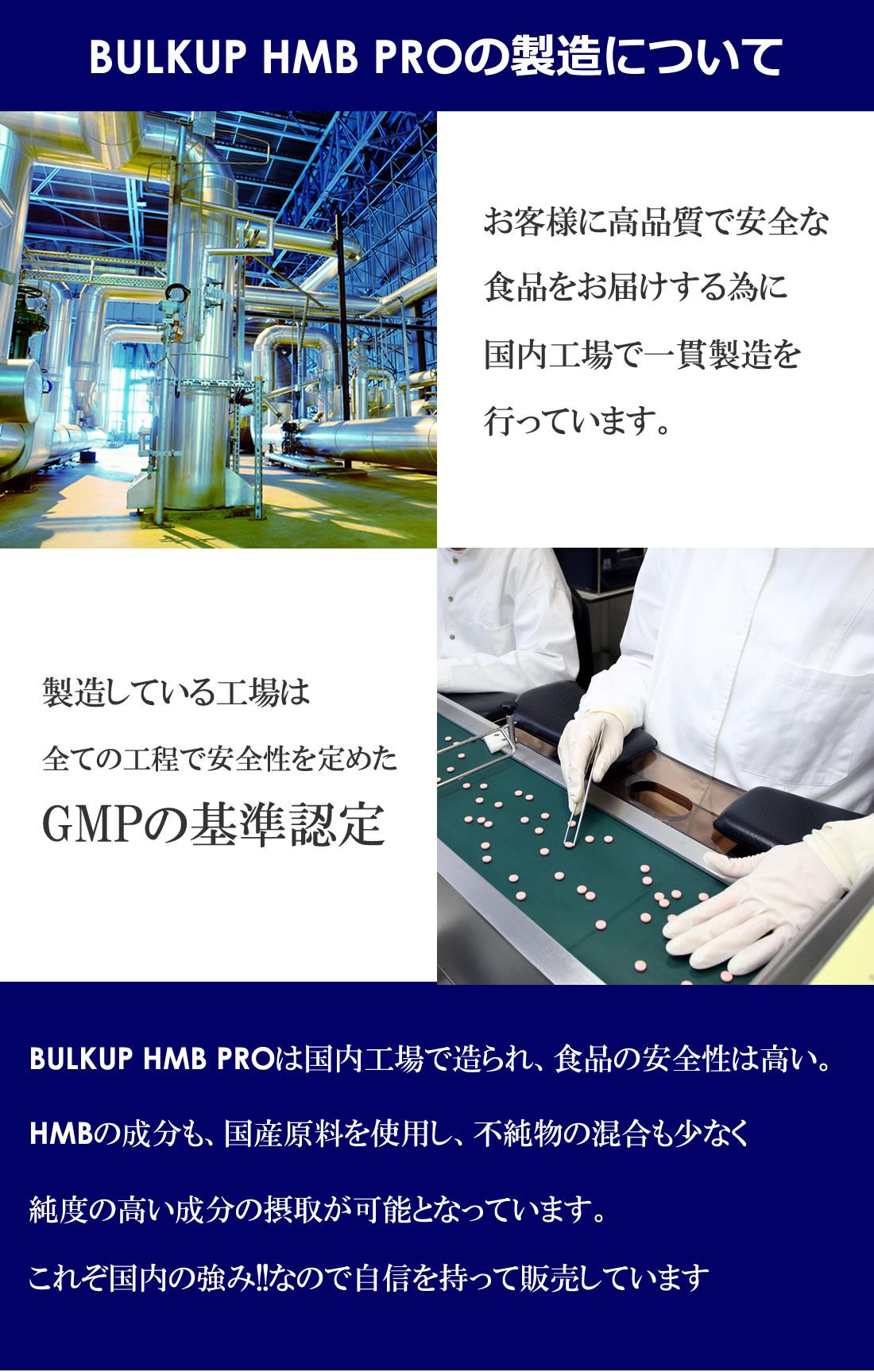 バルクアップHMBプロの製造工場