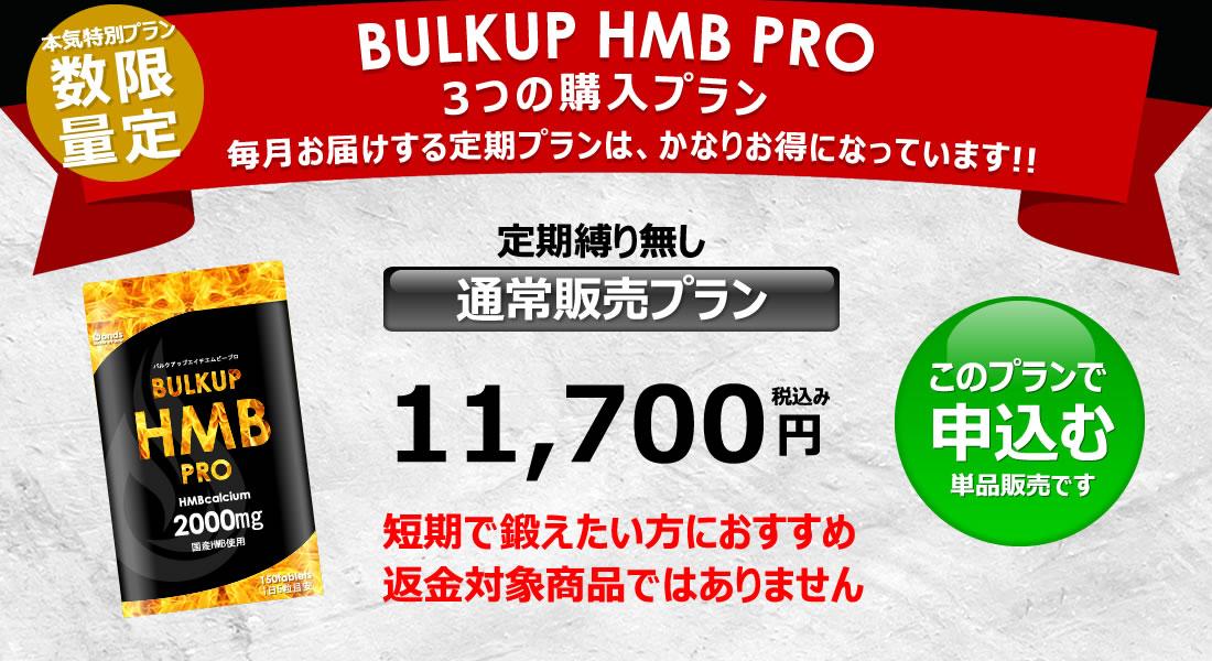バルクアップHMBプロの料金1